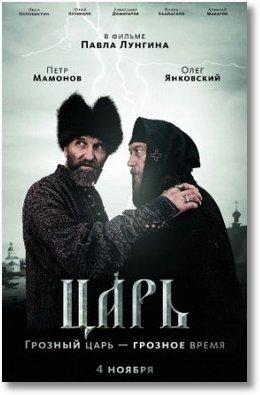 Tsar (film) poster