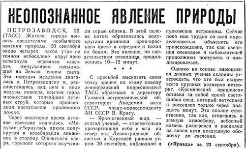 Petrozavodsk phenomenon